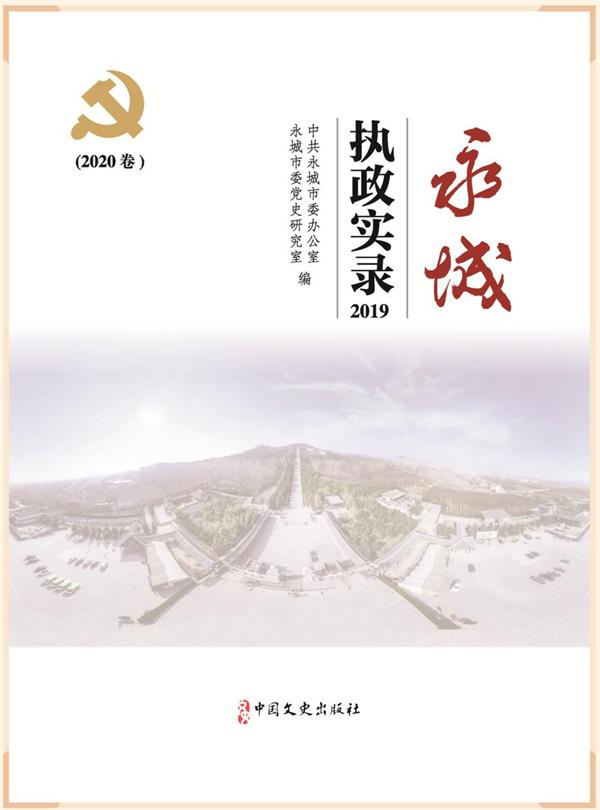 《永城执政实录》(2020卷)出版