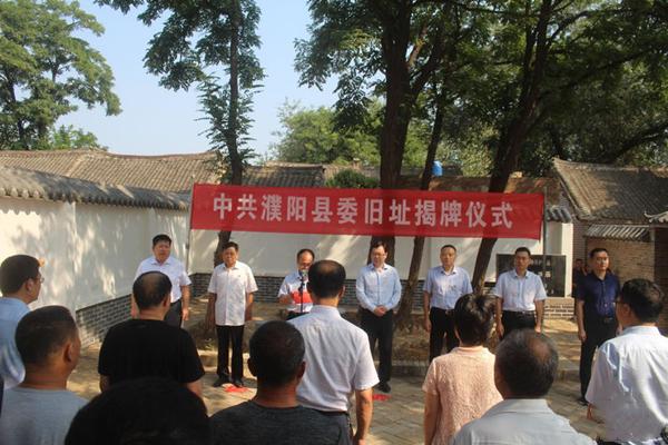 南乐县举行中共濮阳县委旧址(刘大风故居)揭牌仪式