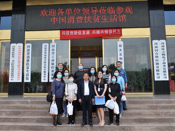 省委党史研究室组织党员干部集中参观体验消费扶贫生活馆