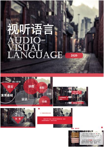 课件设计作品 视听语言