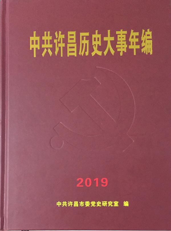 《中共许昌历史大事年编》(2019)出版发行