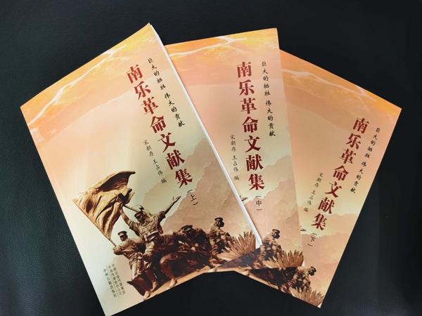 《南乐革命文献集》正式出版发行
