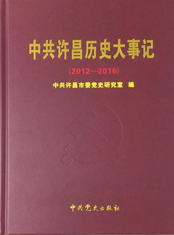 《中共许昌历史大事记》(2012—2016)出版发行