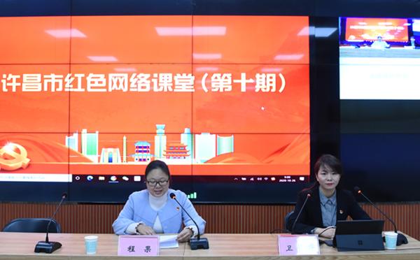 许昌市委党史研究室理论宣讲专家走进网络课堂 向全市村(社区)讲述抗美援朝历史