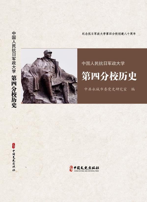 《中国人民抗日军政大学第四分校历史》出版
