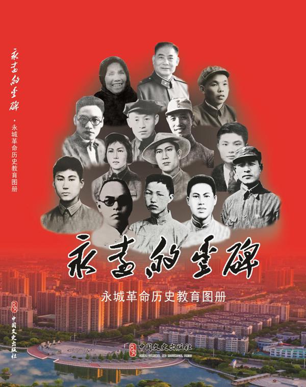 《永远的丰碑——永城革命历史教育图册》出版