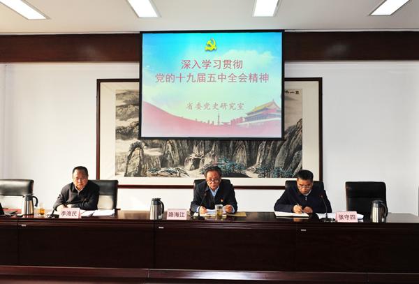 省委党史研究室召开党员干部大会对贯彻落实全会精神进行再动员再部署