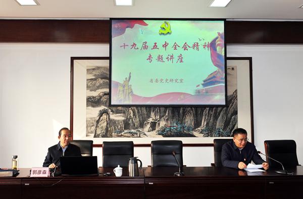 省委党史研究室举办党的十九届五中全会精神专题辅导报告