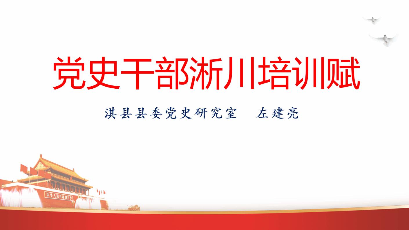 淇县县委党史研究室左建亮同志参加学习十九届五中全会精神暨全省党史干部培训班的学习体会