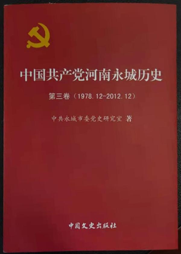 《中国共产党河南永城历史(第三卷)》出版