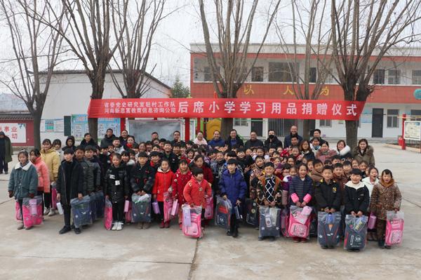 驻村工作队联合爱心企业为后席小学捐赠学习用品