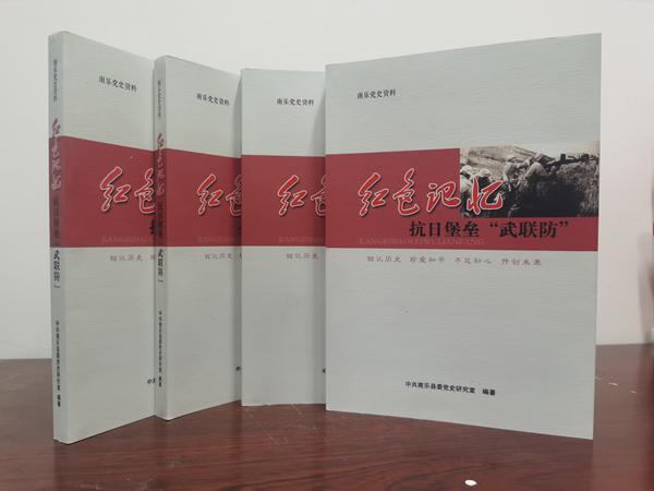 """《红色记忆——抗日堡垒""""武联防""""》出版"""