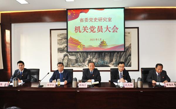 省委党史研究室召开机关党员大会 选举产生新一届机关党委和机关纪委