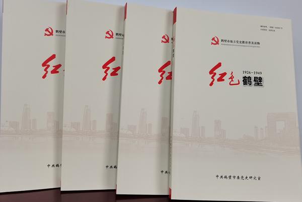《红色鹤壁》正式出版发行