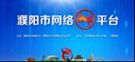 濮阳市网络辟谣平台