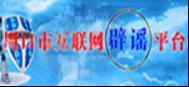 周口网络辟谣平台