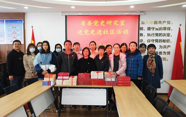 """省委党史研究室开展三八妇女节""""送党史进社区""""活动"""