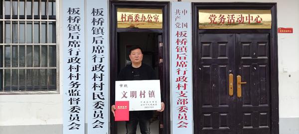 省委党史研究室定点帮扶村后席村荣获周口市文明村镇荣誉称号