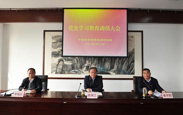 省委党史研究室党史学习教育动员大会召开