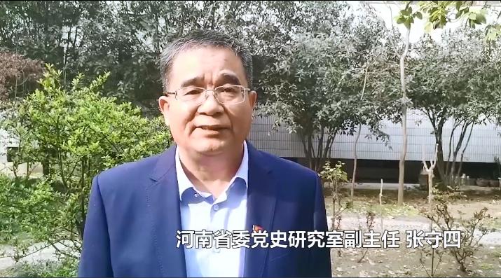 省委党史研究室副主任张守四就开展党史学习教育接受河南日报记者专访