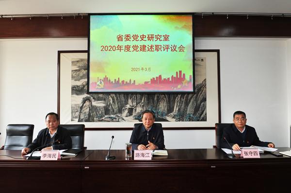 省委党史研究室召开2020年度党建述职评议会