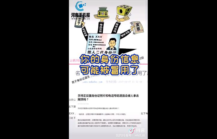 """身份证被冒用就会替人""""背锅""""?放心不会的!"""