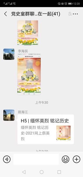 """省委党史研究室清明节期间开展""""网上祭英烈""""活动"""