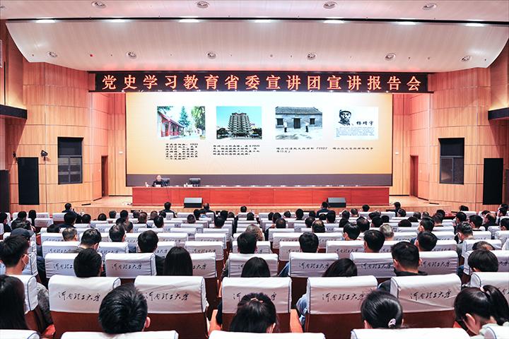 省委宣讲团成员、省委党史研究室副主任李海民在河南理工大学作专题宣讲