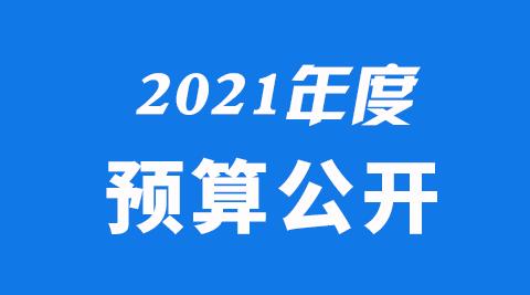 省委宣传部理论教育讲师团2021年度预算公开