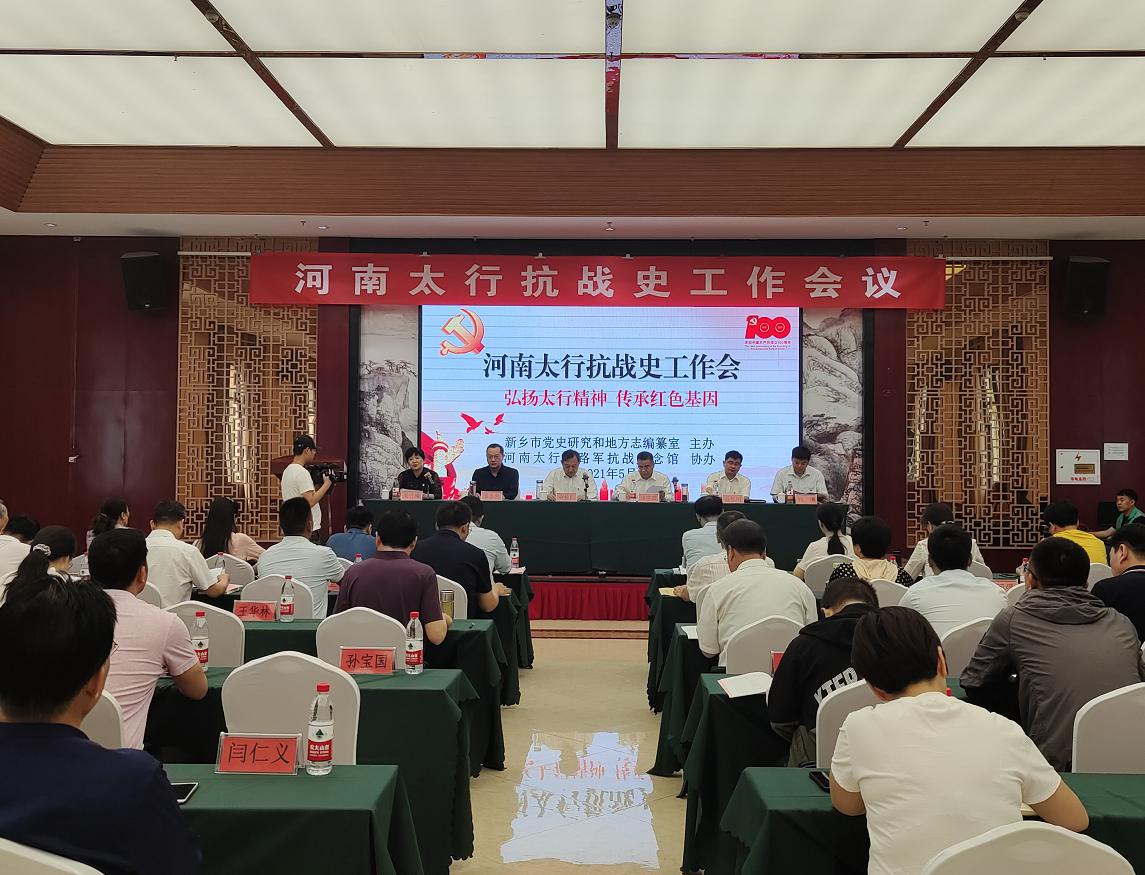 省委党史研究室副主任张守四应邀出席河南太行抗战史工作会