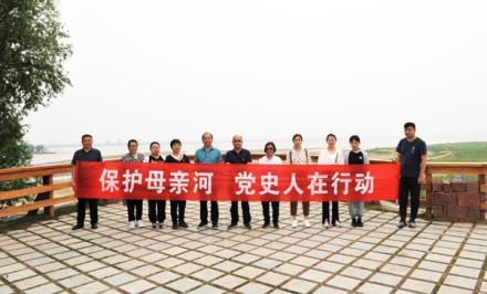 """省委党史研究室组织开展""""保护母亲河 党史人在行动""""主题党日活动"""