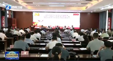 河南省中共党史教育基地达67个!