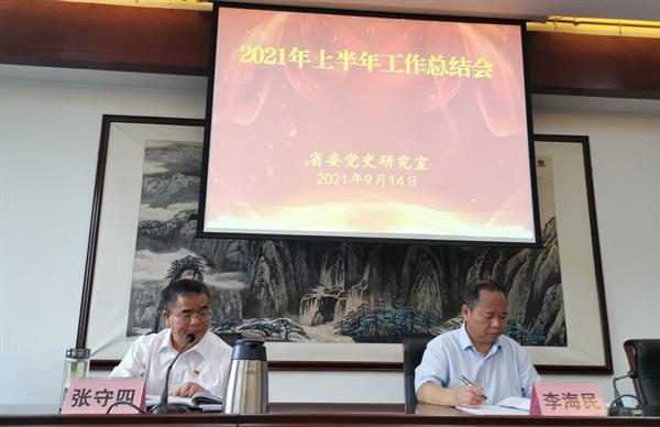 省委党史研究室召开2021年上半年工作总结会
