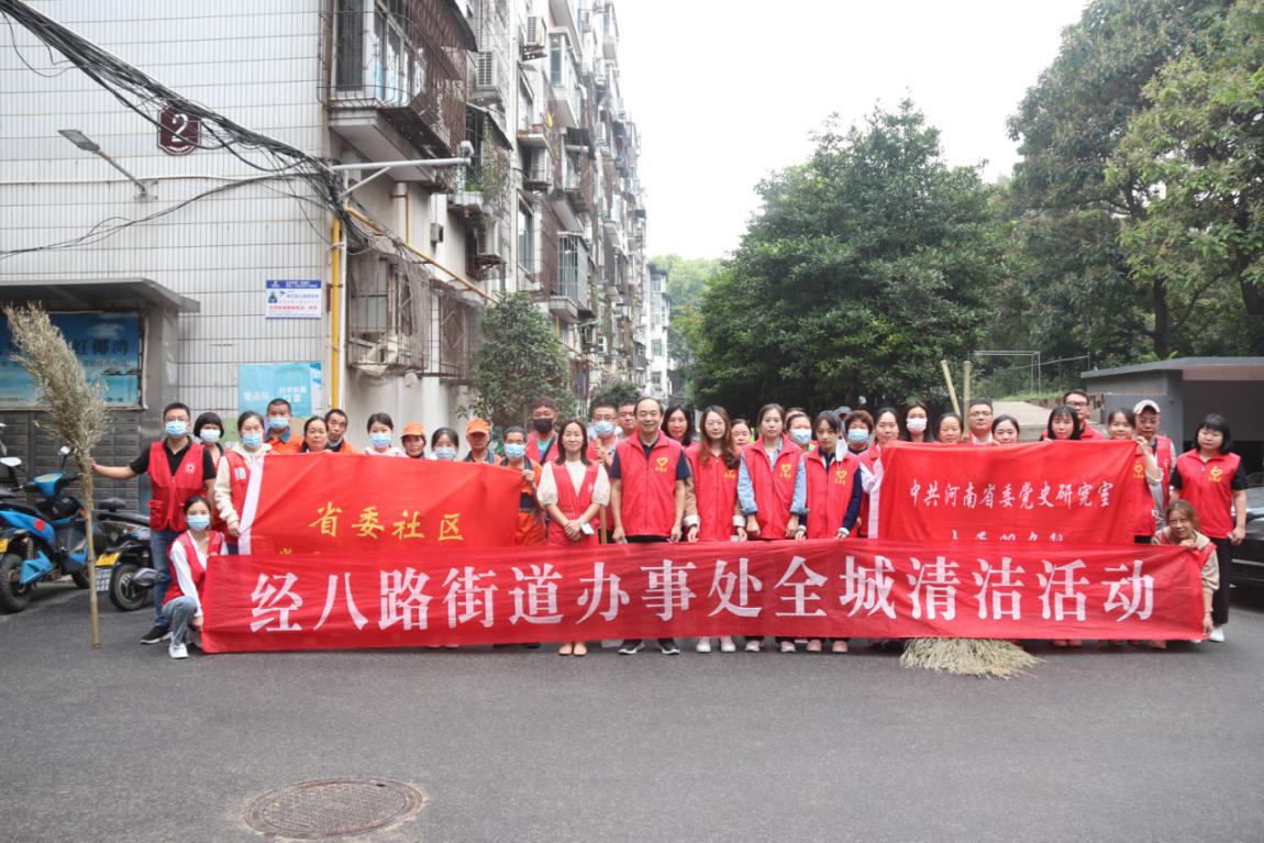 """省委党史研究室志愿者参加""""全城清洁""""行动"""