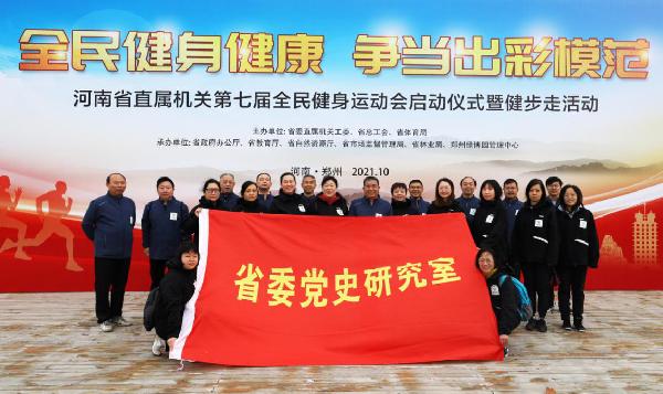 省委党史研究室组队参加省直机关第七届全民健身运动会启动仪式暨健步走活动